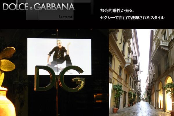 ドルチェ&ガッバーナ  DOLCE&GABBANA
