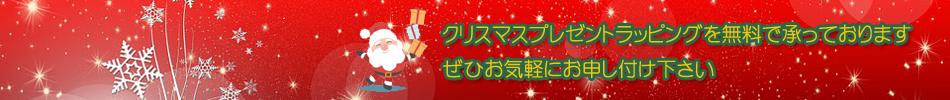 2018クリスマス ブランドショップPiazza(ぴあざ) 通信販売