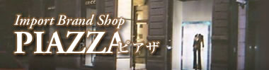 2018クリスマス インポートブランドショップPiazza(ぴあざ)での通信販売