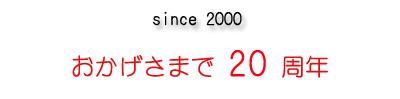 2000年開店後、おかげ様で19周年